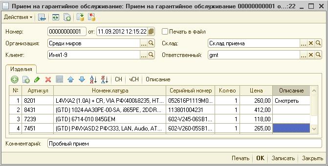Как редактировать форму документ 1с 8
